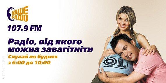 nashe_radio_billboard